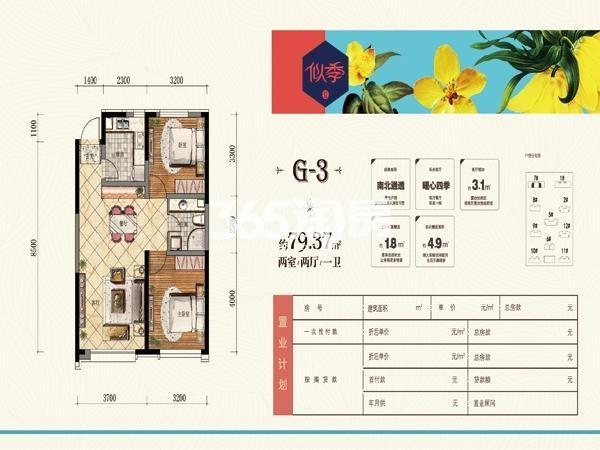万锦紫园 两室两厅一卫 79.37平米