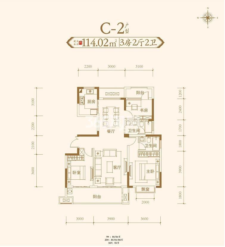 C-2户型 3室2厅2卫 114.02㎡