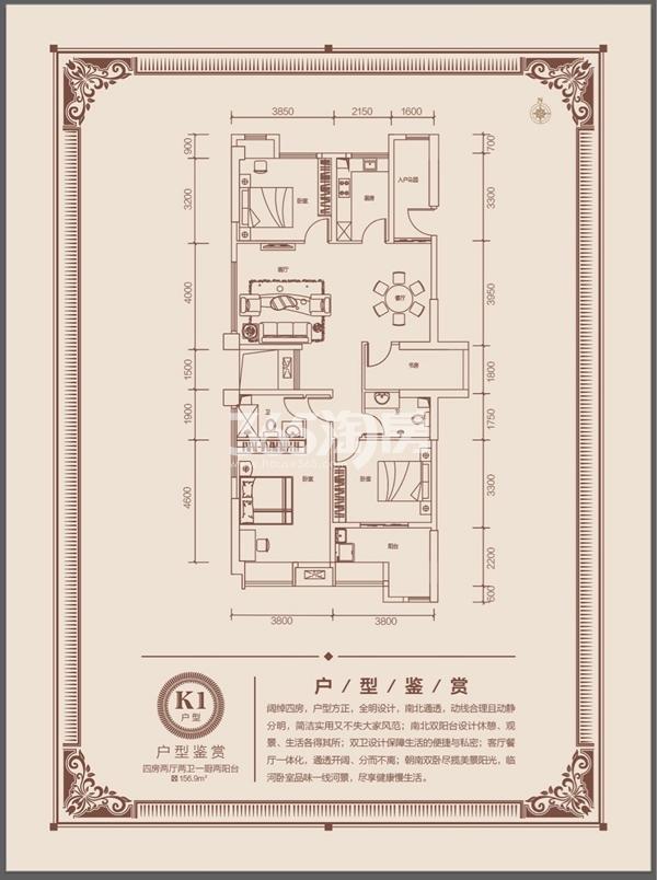 金域蓝湾 K1 四室两厅两卫 156.9㎡