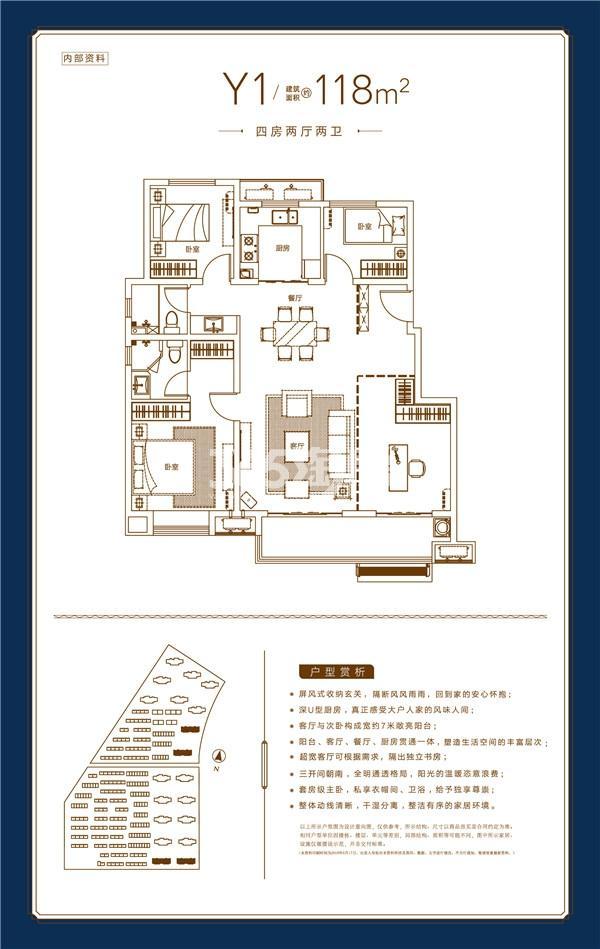 孔雀城时代北宸Y1户型118㎡四室两厅两卫