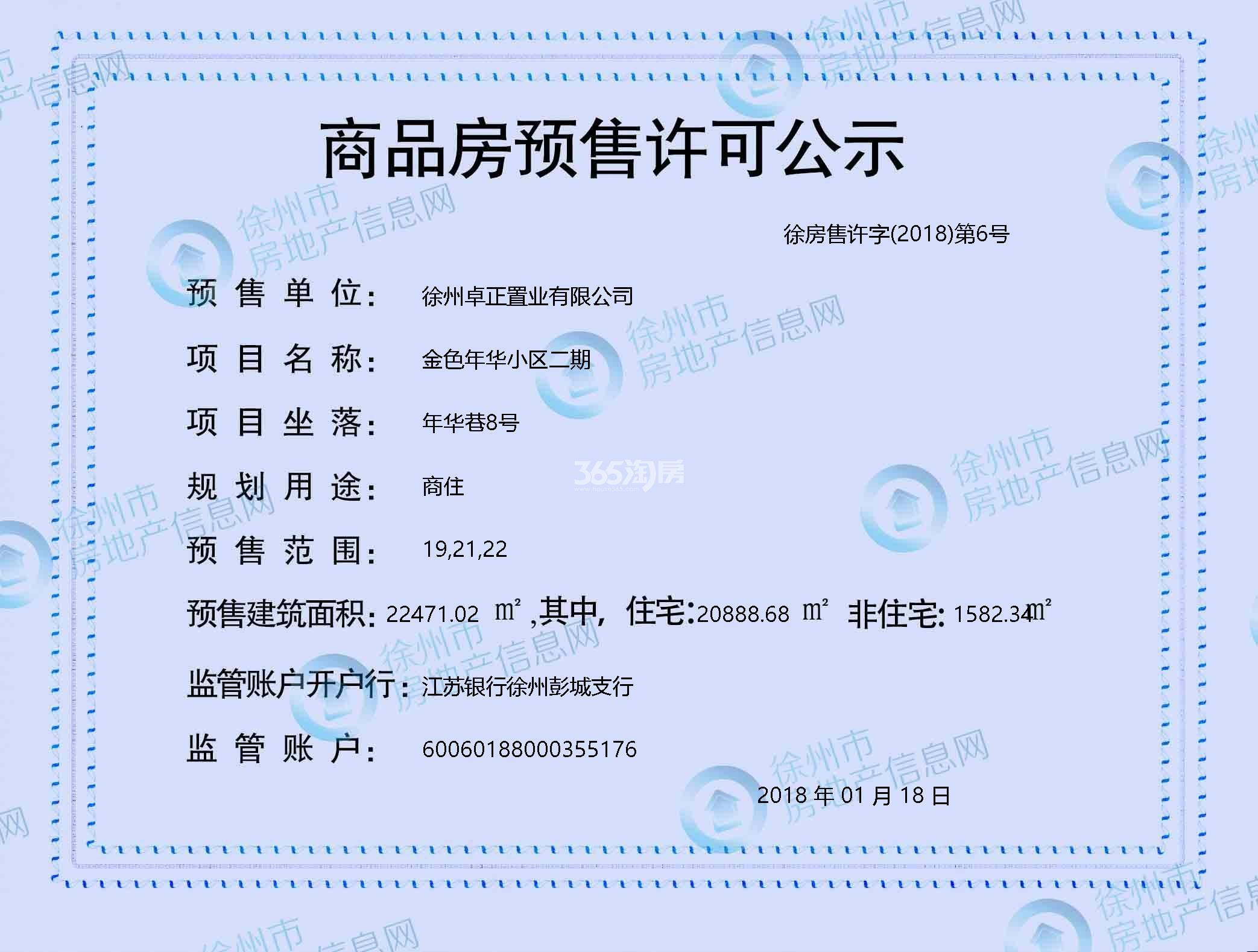 金色年华预售许可证