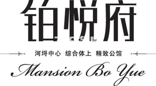 香槟街铂悦府logo
