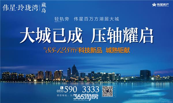 伟星玲珑湾藏岛|伟星|玲珑湾|芜湖买房|365淘房