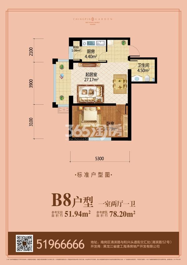 B8户型 一室两厅一卫