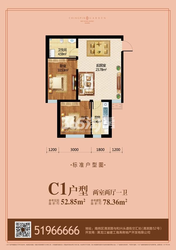 C1户型 两室两厅一卫