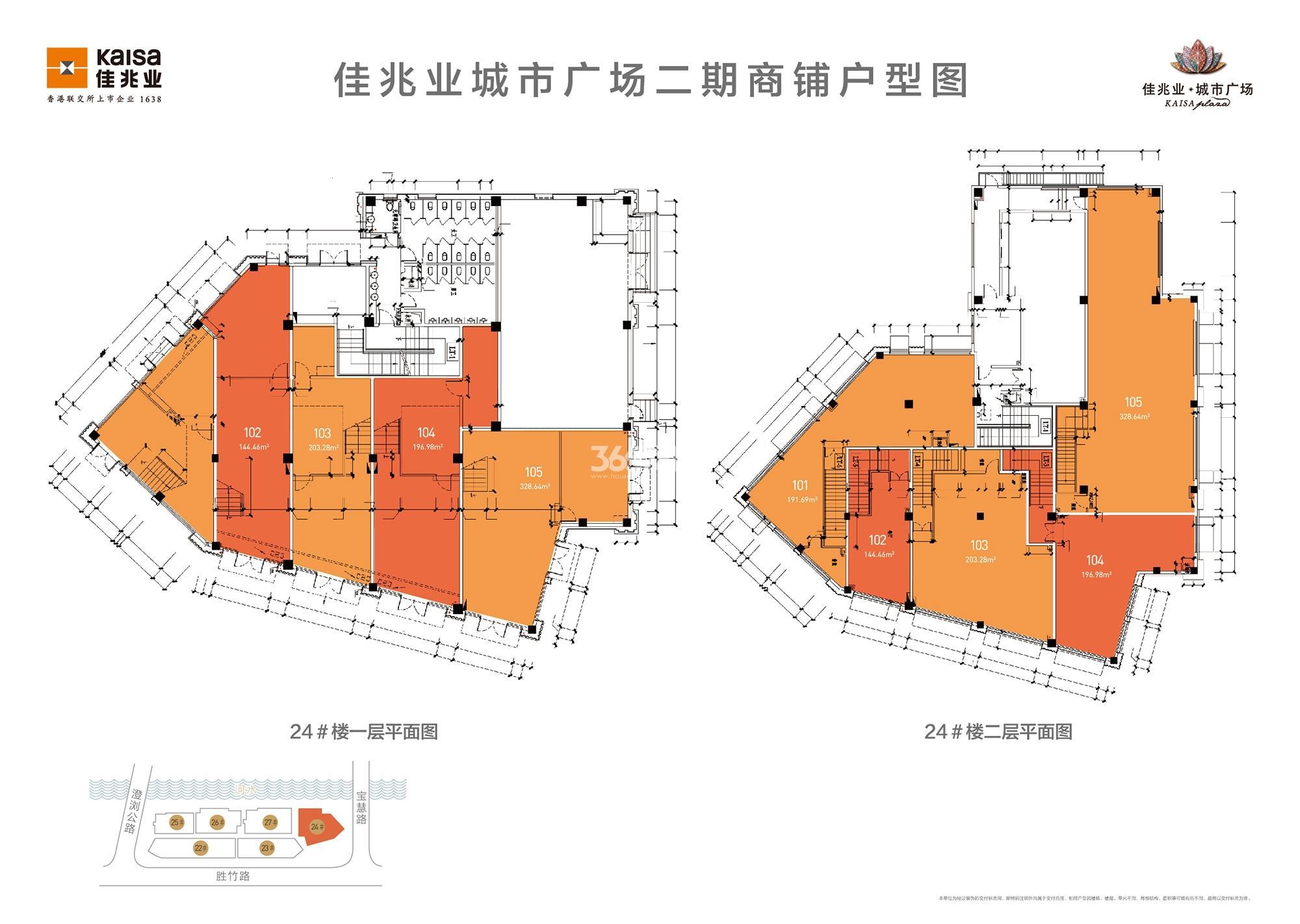24#楼商铺户型图