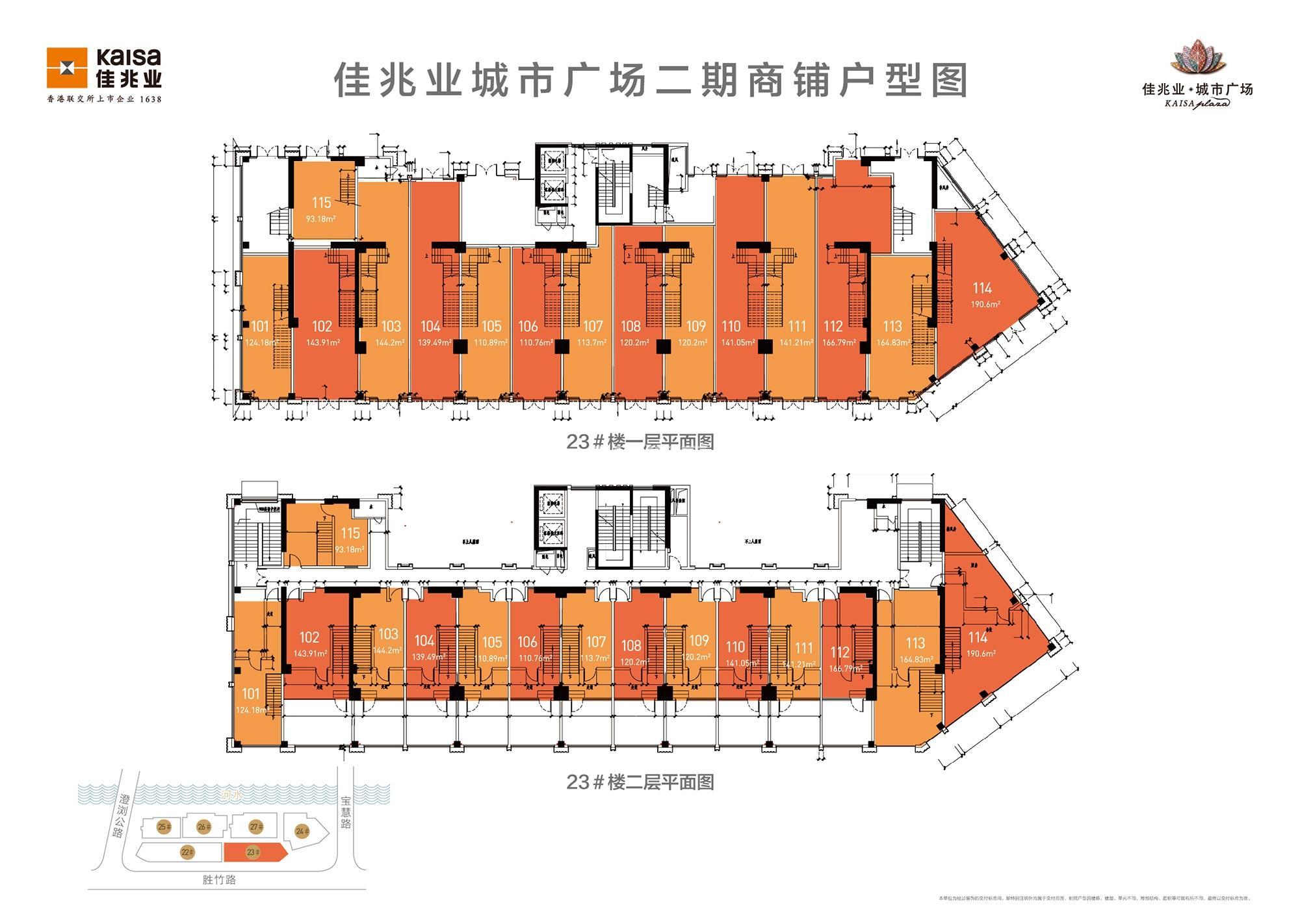 23#楼商铺户型图