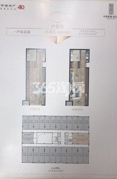 铂公馆建筑面积约63㎡户型图