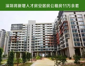 深圳今年将新增保障房11万余套