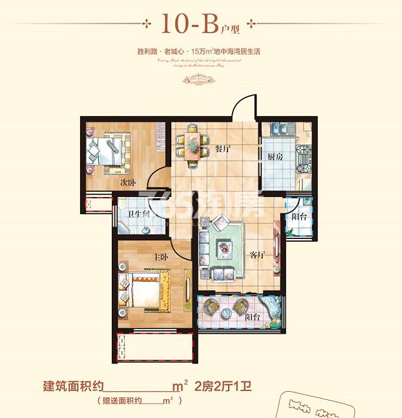 10-B户型 建面约83㎡ 两室两厅一卫