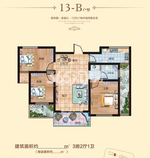 13-B户型 建面约99㎡ 三室两厅两卫