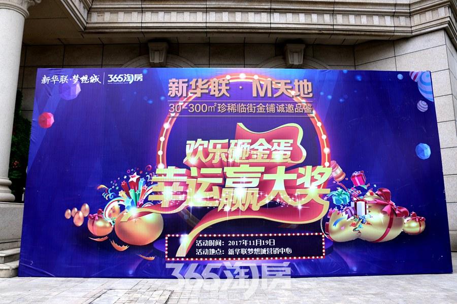 新华联M天地30-300㎡临街商铺品鉴会圆满落幕|图集