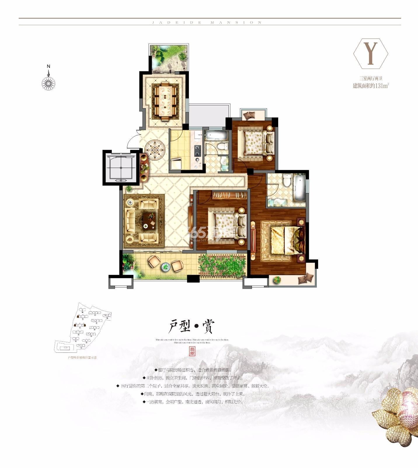 Y  3室2厅2卫  131m2