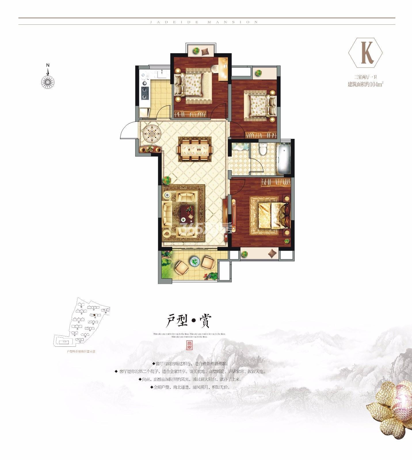 K  3室2厅1卫  104m2