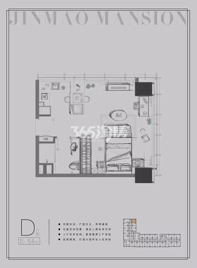 领寓A5(扬子江金茂悦)54㎡D户型