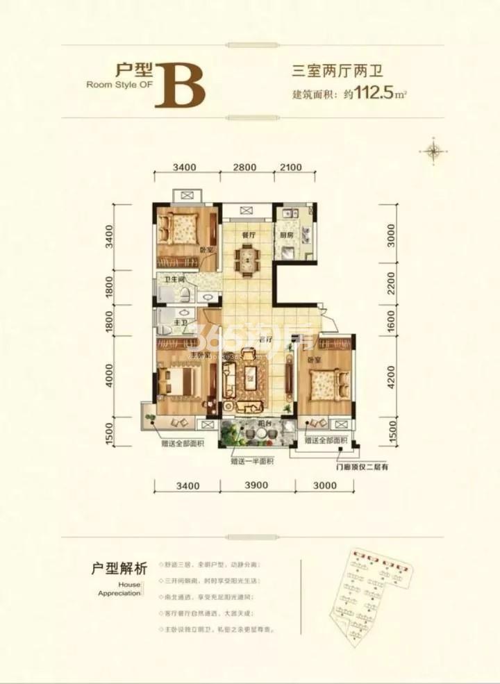 B户型  3室2厅2卫  112.5m2