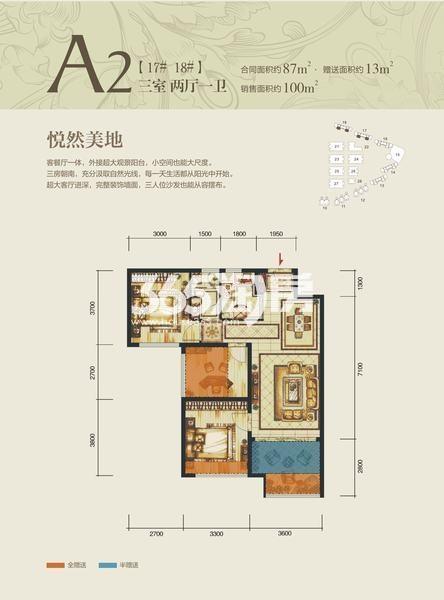 湾流天悦17#楼、18#楼三室两厅一卫87平米