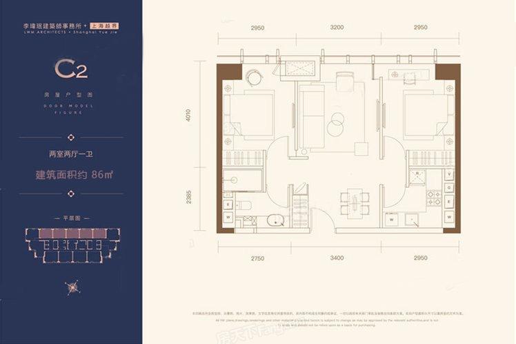 C2户型 86平米 2室2厅1卫