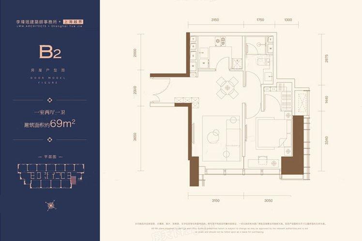 B2户型 69平米 2室2厅1卫