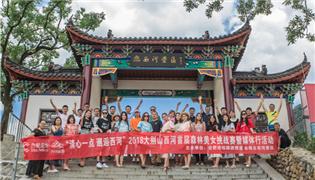 2018河南商城金刚台西河