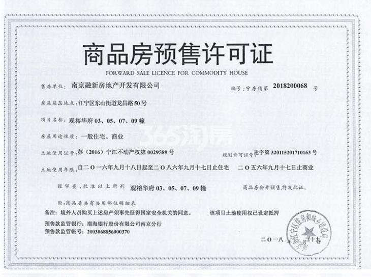 融侨观澜销售许可证