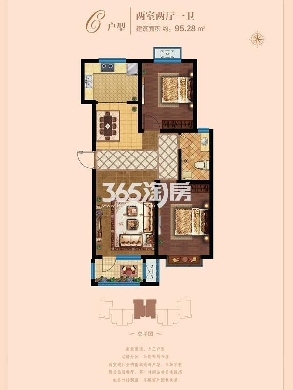 傲湖铂岸13#C户型两室两厅一卫95.28平米