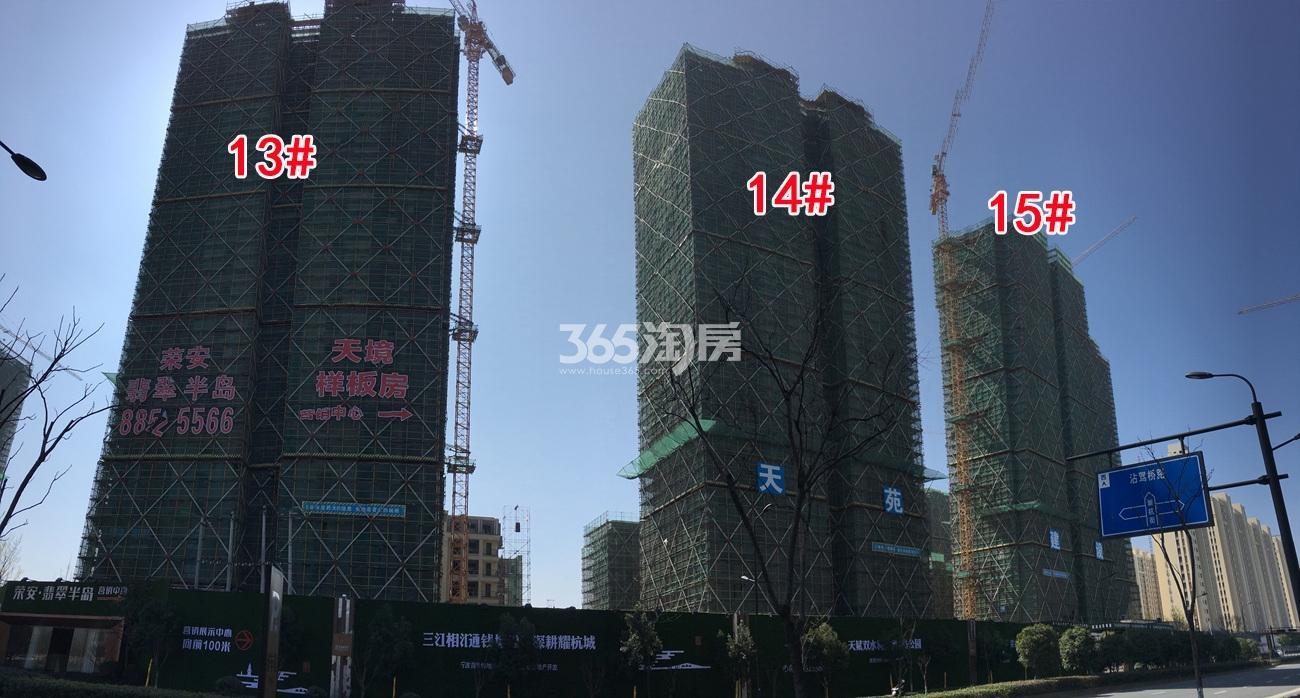 2018年2月底荣安翡翠半岛高层13-15号楼实景