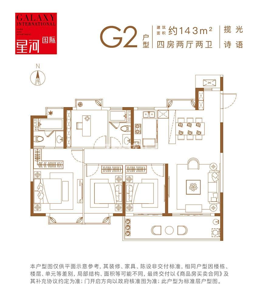 南京星河WORLD二期星河国际G2户型143㎡户型图
