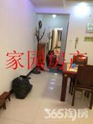 宇润小区 精装修两房 家电齐全 给你一个温暖的家!!