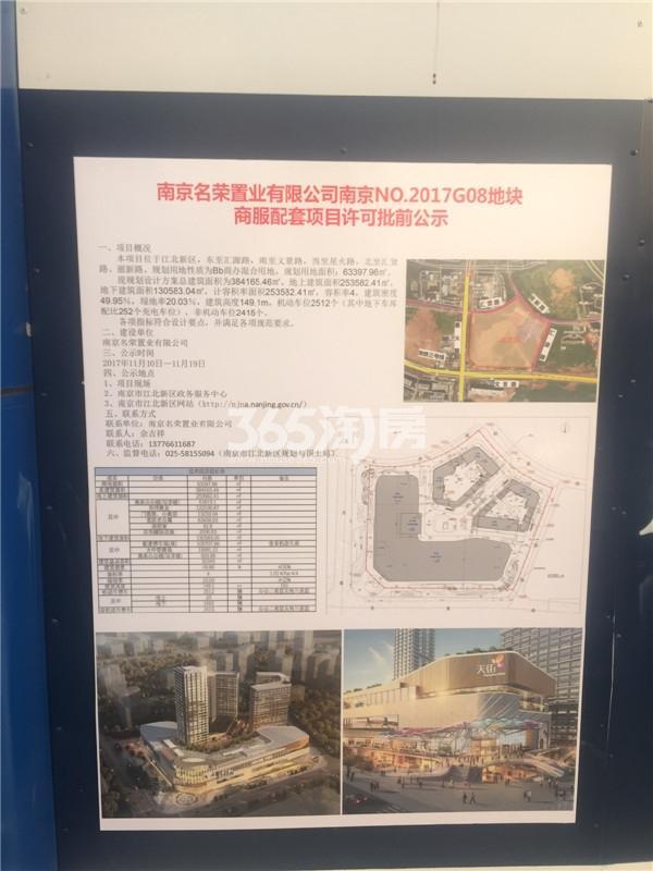 龙湖北宸星座项目许可批示(1.2)