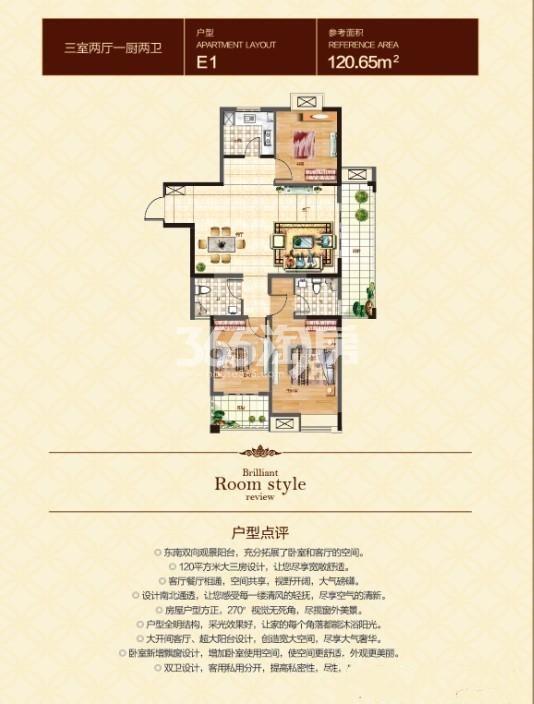 E1 3室2厅2卫  120.65㎡