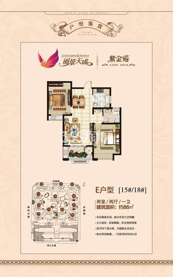 丽景天成(三期紫金苑) E户型两室两厅一卫86㎡