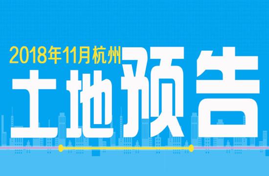 11月杭州将出让14宗地块