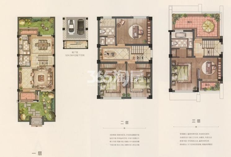 ΜΟΜΛ春风湖上二期联排别墅155-157平、166-168平户型图
