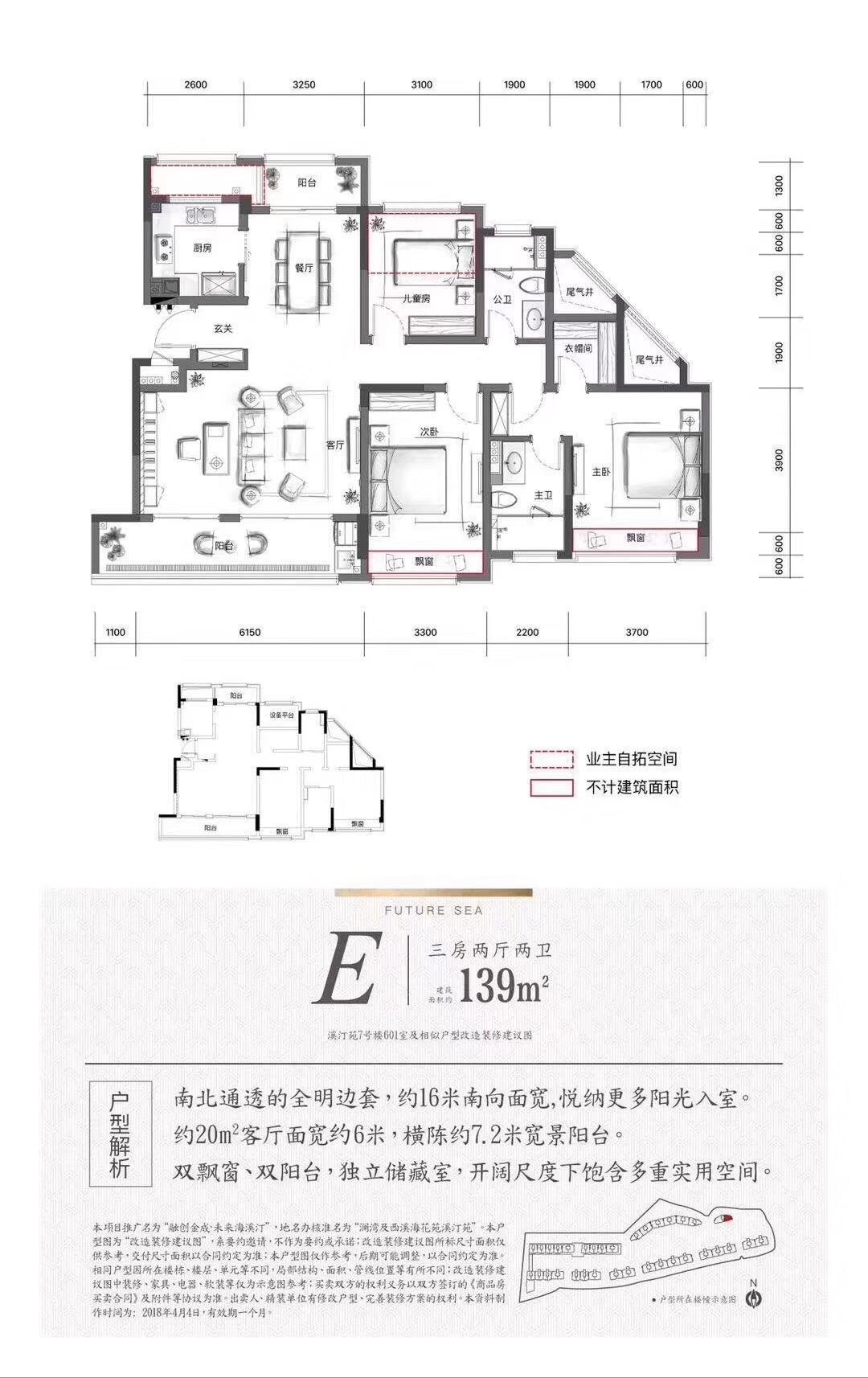 融创金成未来海南区7号楼E户型139方户型图
