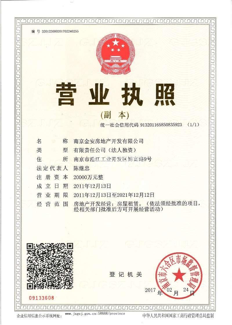 通宇林景尊园营业执照