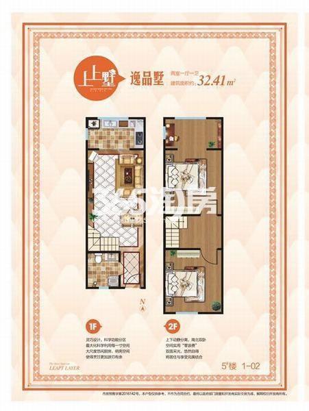上上墅逸品墅两室一厅一卫32.41㎡