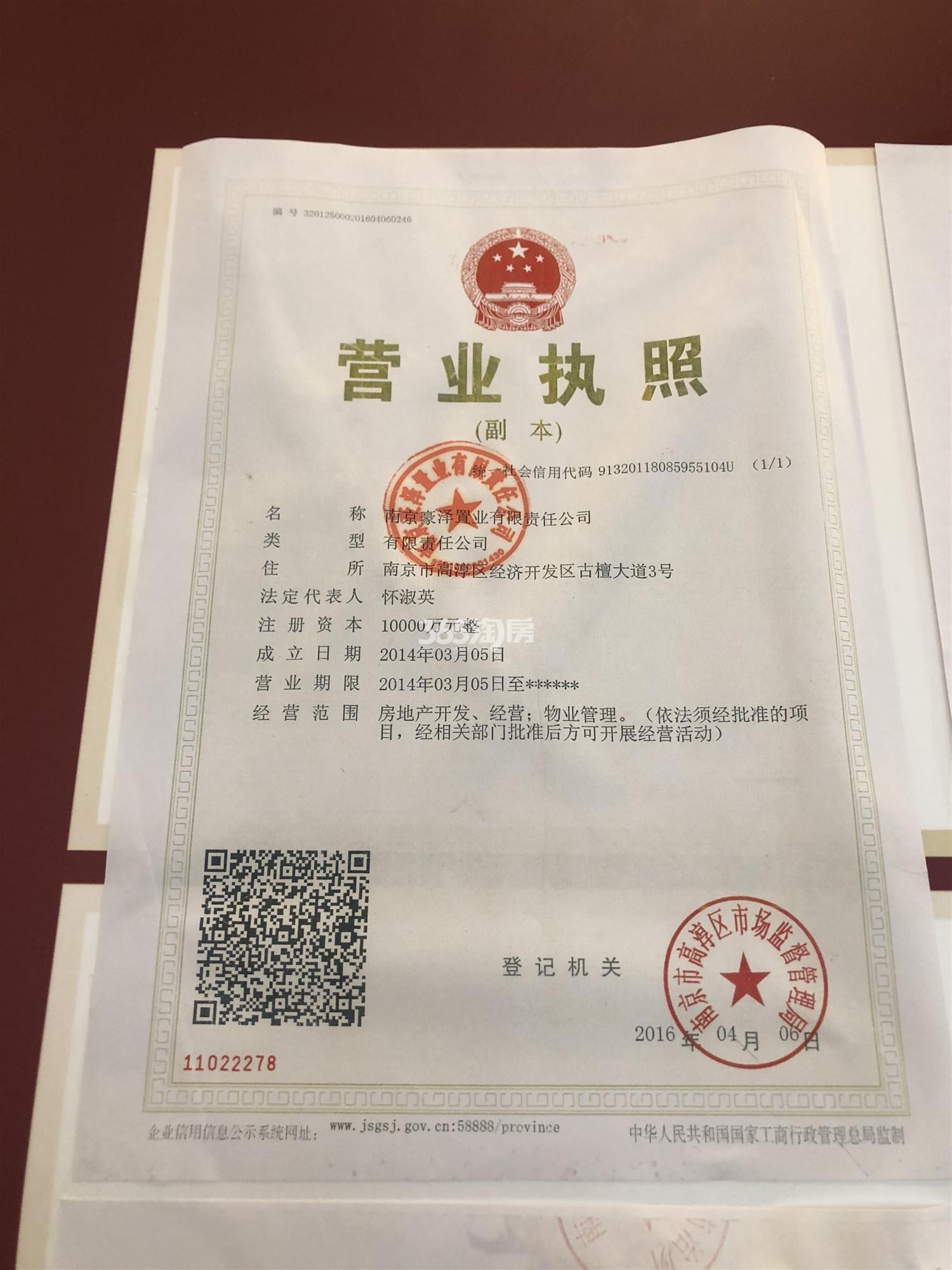 万悦城销售证照