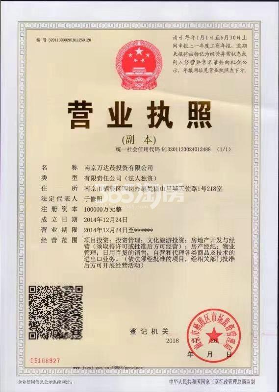 南京万达茂销售证照