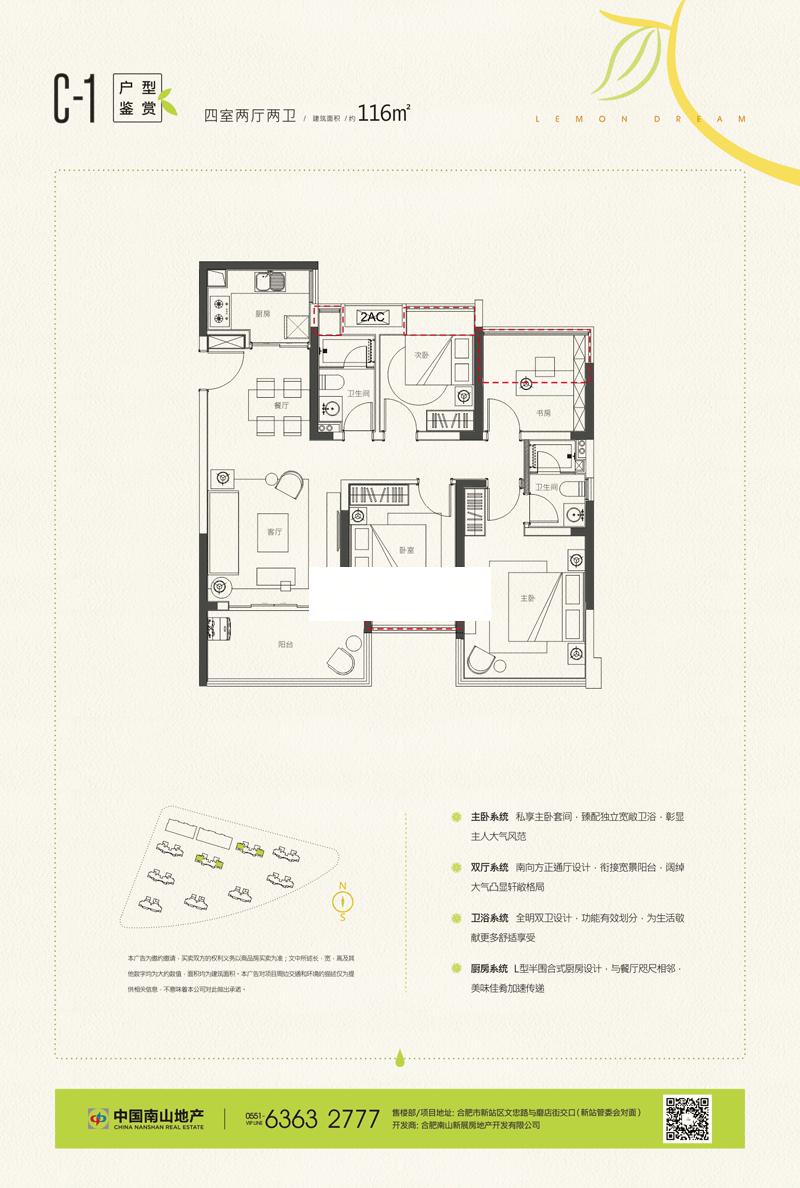 116㎡c1户型四室两厅两卫