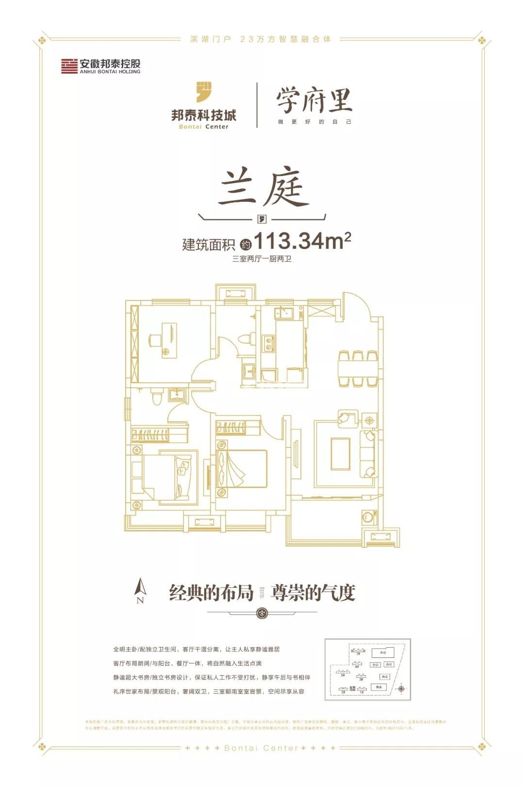 邦泰科技城113.34㎡户型图