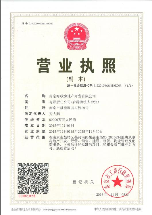 中海桃源里销售证照