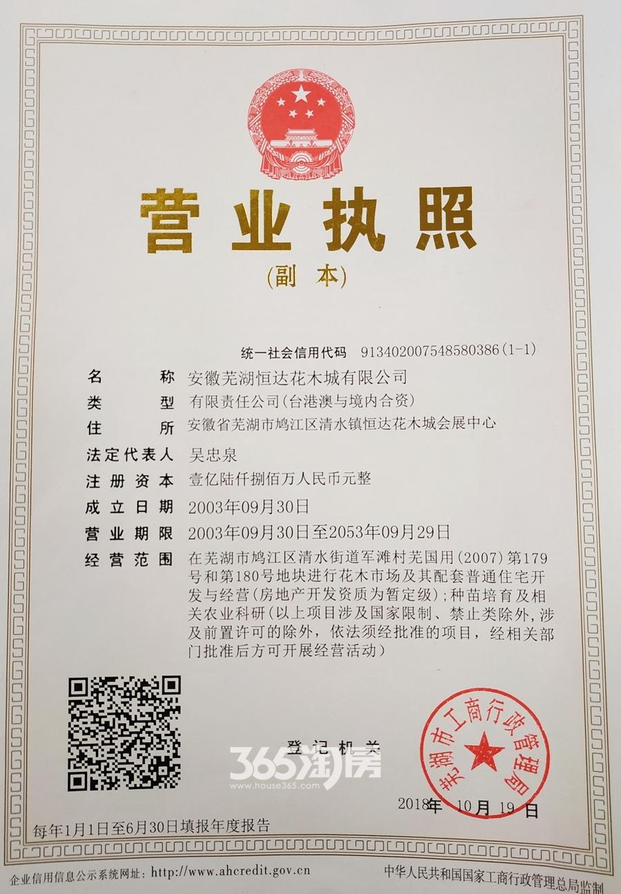 金都檀宫销售证照