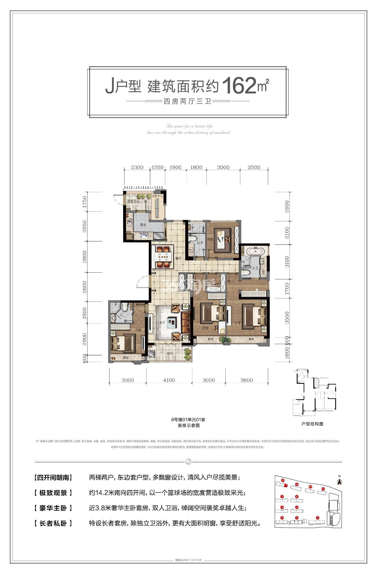 汇高栢悦中心高层8号楼J户型162方户型图
