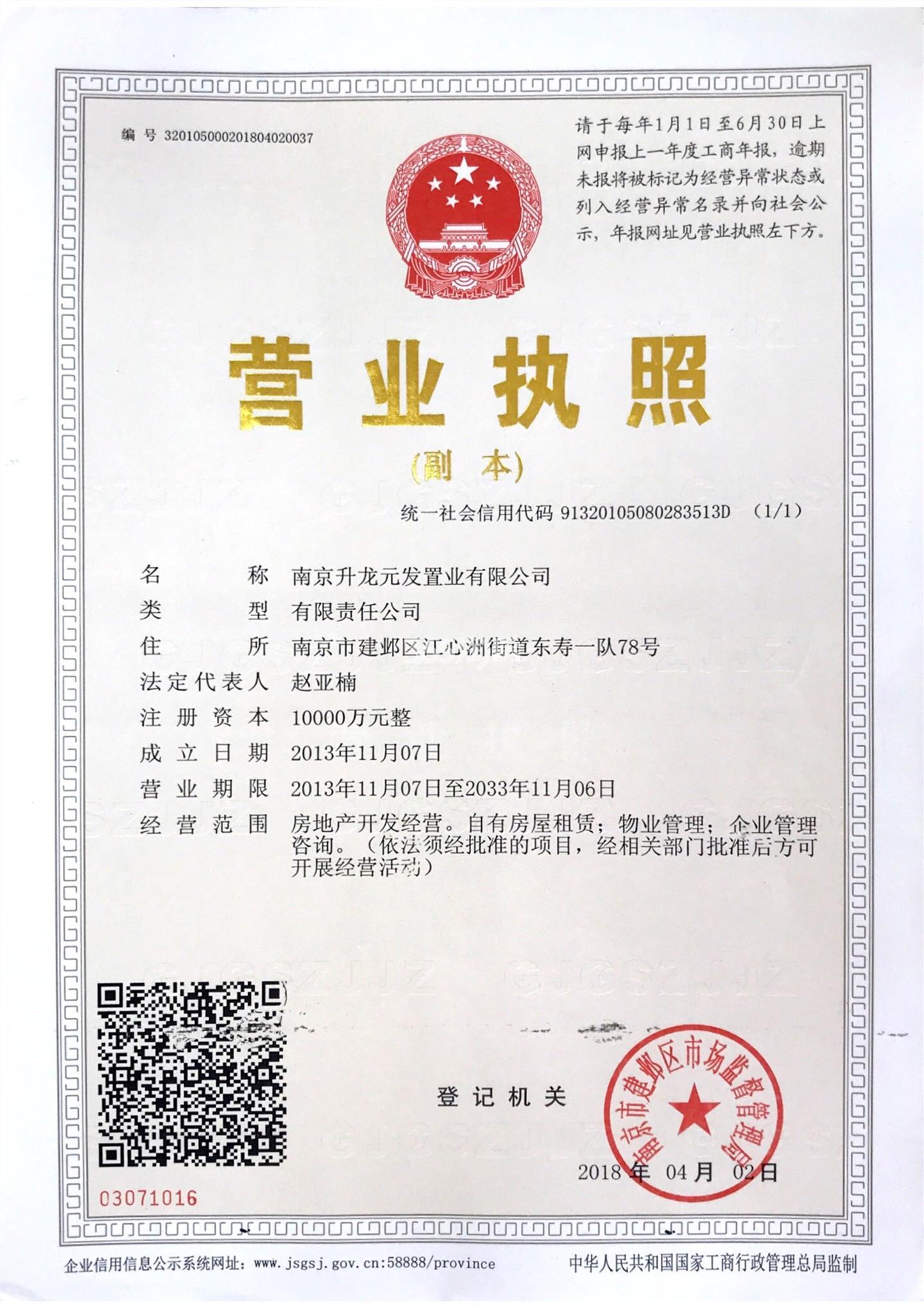 升龙桃花园著销售证照