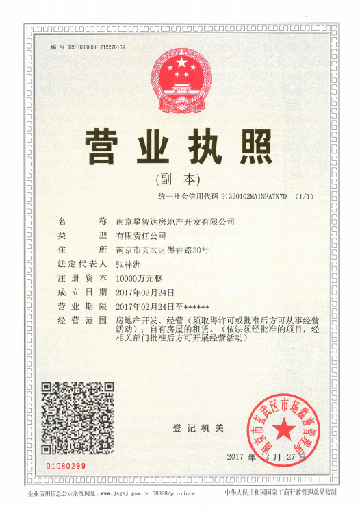 星河天赋销售证照