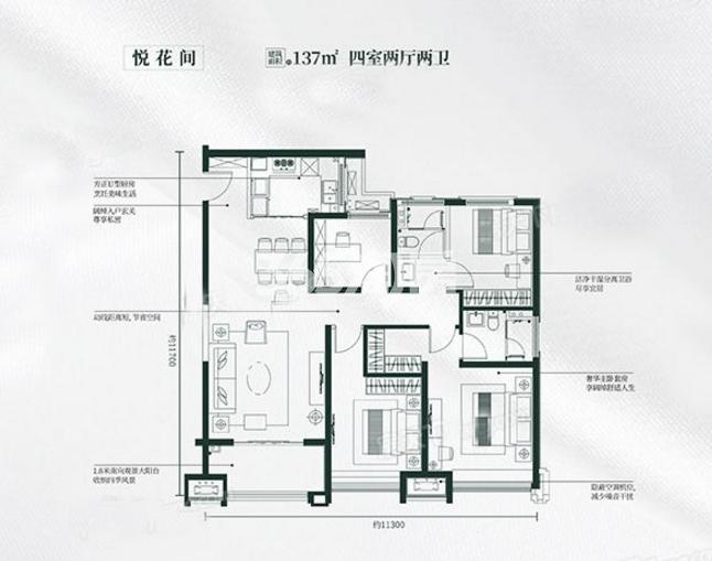 雅居乐锦城4室2厅2卫1厨137.00㎡