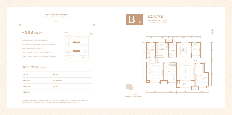 洋房130平米四室两厅两卫