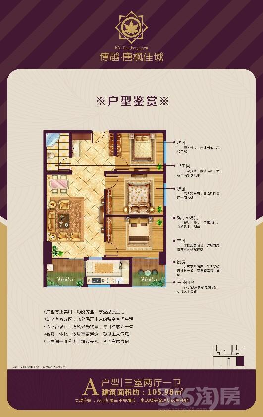 唐枫佳域3室2厅1卫105.98平米2014年产权房精装