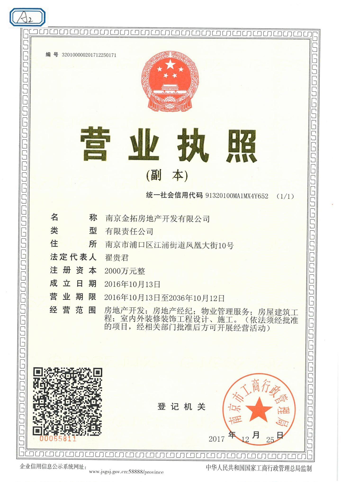 悦风华销售证照